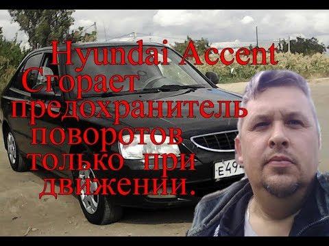 Сгорает  предохранитель поворотов  при движении на Hyundai Accent.