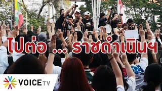 Voice Go - 'การเมือง' เป็นเรื่องของทุกคน-ทุกคณะ