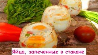 Яйца, Запеченные в Стакане - Быстрый и Вкусный Завтрак