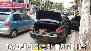 대전 TG그랜저 자동차…