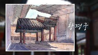 창경궁 어반스케치 Changgyeonggung Palace / 韓国 昌慶宮
