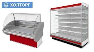 холодильное и торговое оборудование купить Холторг - Тверь, Москва, С Петербург(, 2018-05-24T11:31:05.000Z)