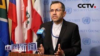 [中国新闻] 美国对伊朗发起新制裁 伊朗:制裁下不对话 | CCTV中文国际