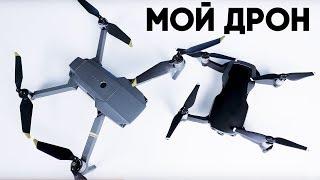 Мой DJI Mavic Air и почему выбрал его. Школа дронов