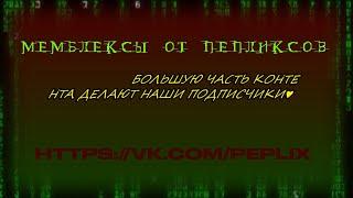 угарная реклама паблика ))