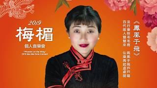 【經典懷舊上海老歌】2019 Mei Mei solo concert trailer | #梅楣2019美國個唱預告片