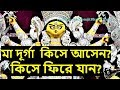 Durga Puja 2018 Kolkata | How Maa Arrives at Durga Puja Pandal | Durga Puja Knowledge