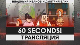 60 Seconds! - Спастись за минуту