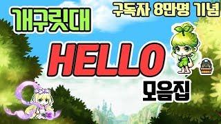 [개구릿대]오프닝 HELLO 모음(메이플스토리)