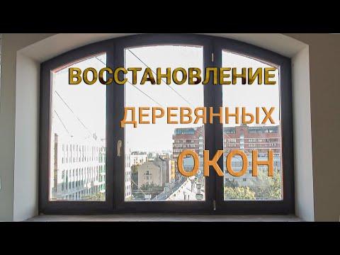 Восстановление деревянных окон | Покраска стеклопакетов