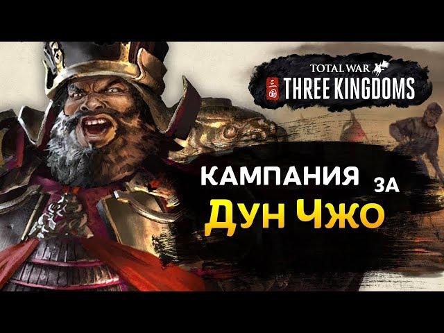Кампания за Дун Чжо в Total War THREE KINGDOMS геймплей на русском
