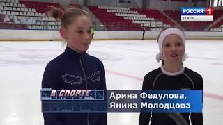 В спорте. Фигурное катание 10.03.2018
