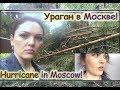 Ураган в Москве моими глазами 29 мая 2017 Hurricane In Moscow mp3