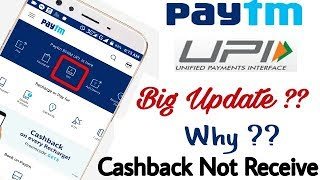 [New Update ] After 21th March Paytm UPI Limitation || Cashback Not Receive || All Solutions
