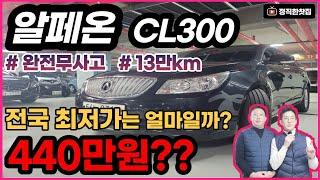 대우 알페온 중고차 추천 매물 440만원 [ 13만km…