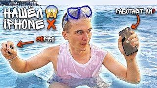 Нашёл Iphone X В Море !