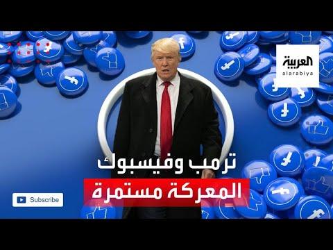 معركة ترمب وفيسبوك مستمرة.. قرار منتظر من الرقابة