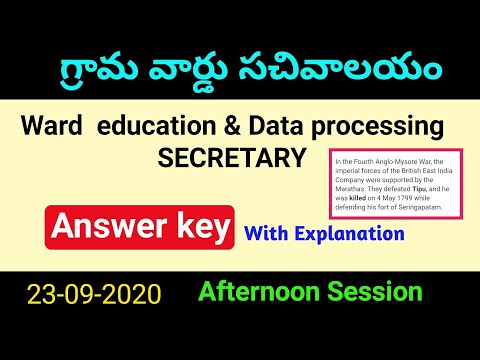 Ward Education And Data Processing Secretary Answer Key With Question Paper | Sachivalayam Answer Ke