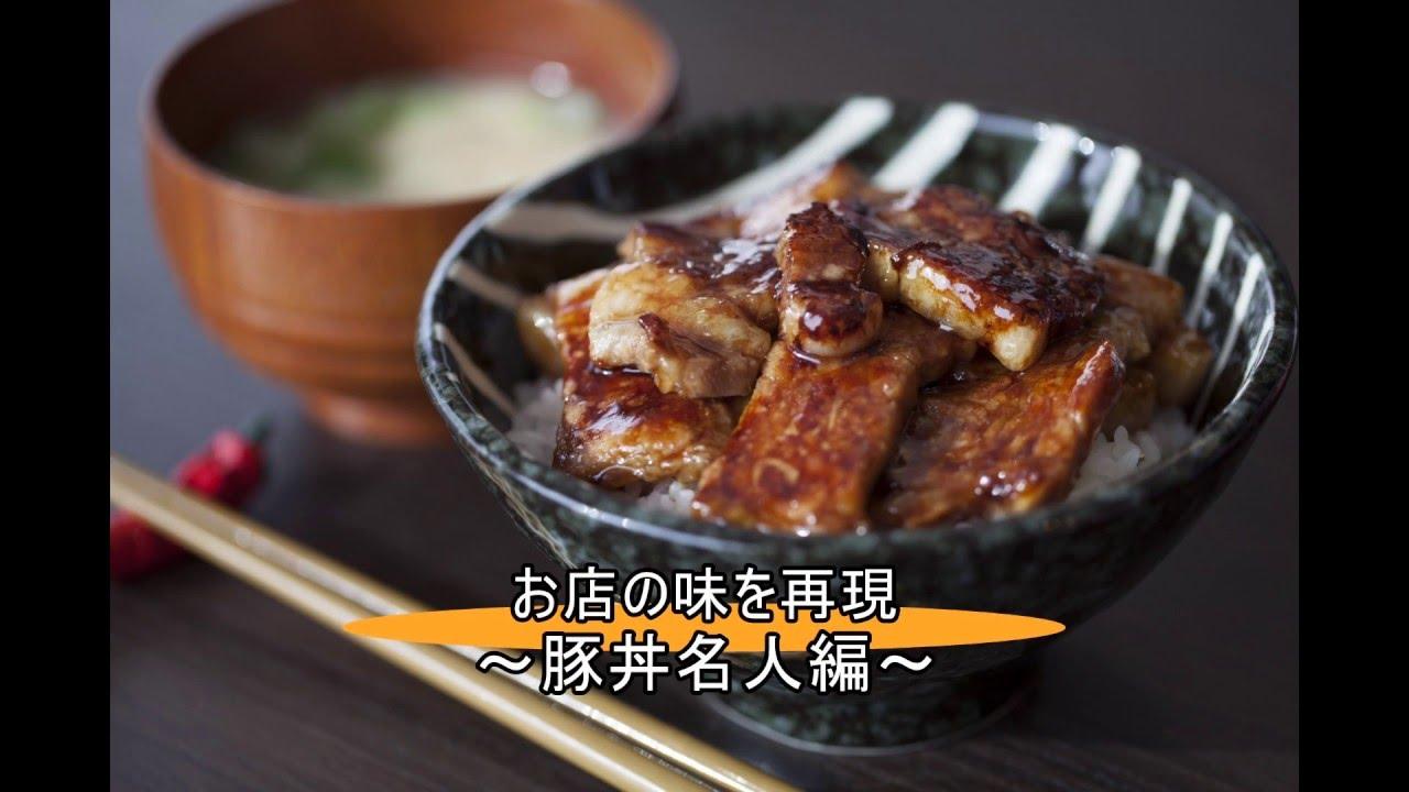 美味しい豚丼のつくり方|十勝名物豚丼・ドライブインいとう