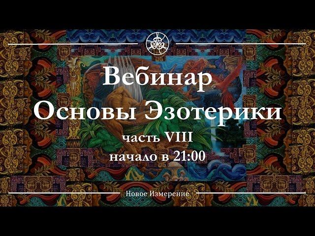 Вебинар Основы эзотерики часть 8