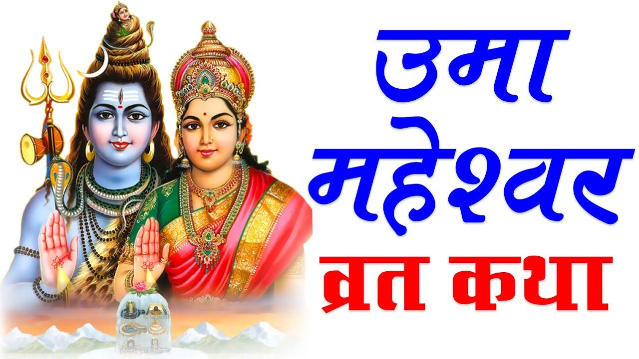 उमा महेश्वर व्रत 2021 - Uma Maheshwar Vrat Katha   उमा महेश्वर व्रत कथा - Indian Rituals