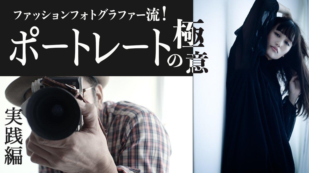『 ポートレート(人物寫真)』撮影テクニック_撮影風景 - YouTube