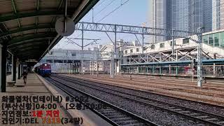 [철도]부산신항발 오봉행 화물열차(#3002) 천안역 …