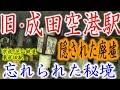 【隠された廃墟】旧・成田空港駅【忘れられた秘境】京成/芝山鉄道 東成田駅 (高画…
