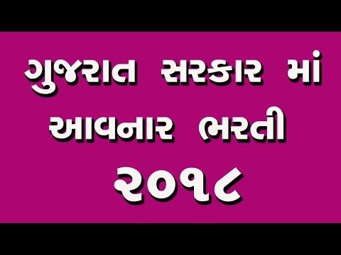 ગુજરાત સરકાર નોકરીઓ 2018  | Government Jobs in Gujarat 2018 | Competitive exams