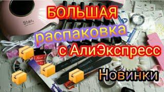 БОЛЬШАЯ Распаковка посылок с АлиЭкспресс Всё для ногтей Обязательно посмотри это видео
