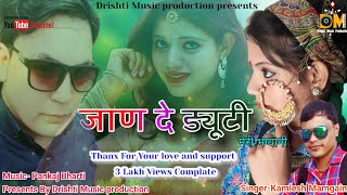 JAAN DE DUTY II LATEST GARHWALI SONG 2017 II कमलेश ममगाईं II DRISHTI MUSIC PRODUCTION