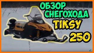 Обзор снегохода Tiksy 250| субъективный обзор