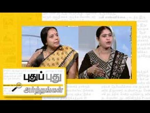 Puthu Puthu Arthangal (06/01/2015)