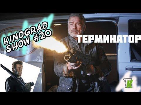 Kinograd SHOW #20 Терминатор и ПОДАРКИ