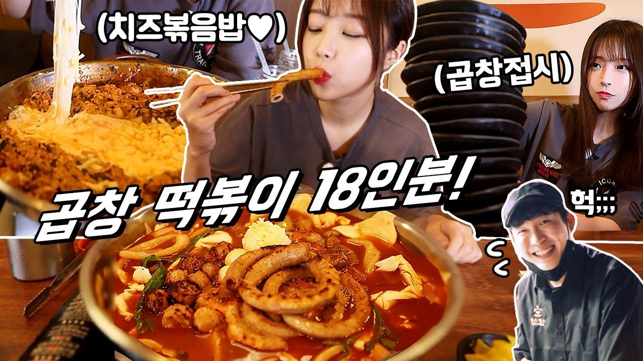 핵맛있음ㅠㅠ 곱창떡볶이 18인분! 사리만 12번 추가..? 곱창떡볶이,볶음밥 먹방 Korean mukbang eating show