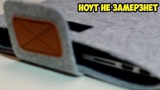 Чехол папка для ноутбука