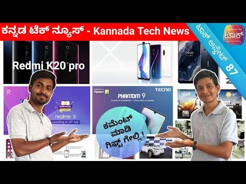 Top Tech Updates   Tech News   In Kannada   14-07-2019   Tech News in Kannada