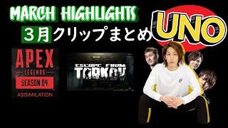 March Stream Highlights #【SHAKA】