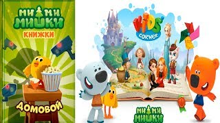 Детский уголок/Kids'Corner МиМиМишки Книжки ДОМОВОЙ! Кто ВОРУЕТ еду у КЕШИ? Детское видео