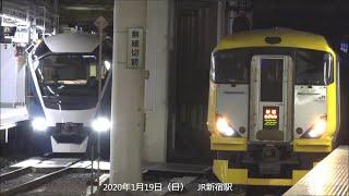 ラッキー!特急「サフィール踊り子」用E261系を初めて見ました。試運転で新宿発車 2020.1.19 JR新宿駅   panasd 1541