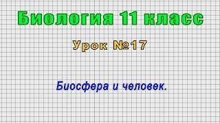 Биология 11 класс (Урок№17 - Биосфера и человек.)