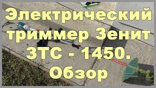 Электрический триммер Зенит ЗТС-1450. Обзор