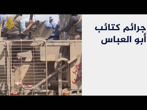 الجزيرة تكشف جرائم كتائب أبو العباس المدعومة إماراتيا باليمن  - نشر قبل 4 ساعة
