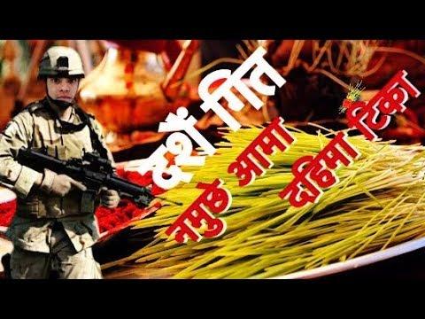 Music Track of Namuchhe Aama Dahima Tika