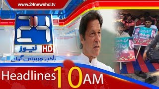 News Headlines | 10:00 AM | 21 June 2018 | 24 News HD