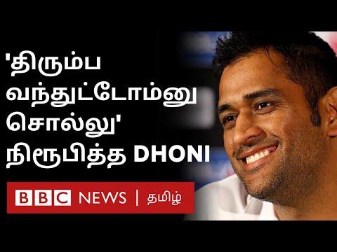 CSK vs MI :Dhoni செய்த Simple வேலைகள்; சீட்டுக்கட்டு போல சரிந்த MI | BCCI | IPL 2020 |