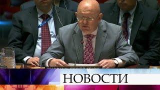 Василий Небензя предупредил о последствиях действий США по Ирану.