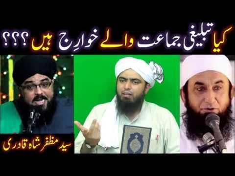 Kia TABLEEGHI JAMA'AT walay KHAWARIJ hain ??? Reply to Brailvi ULMA (By Engineer Muhammad Ali Mirza)
