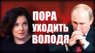 "Шавшукова о Путине: ""Он давно хромая утка, а стал еще более хромой!"""