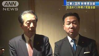 立憲と国民の「合流」 年明け党首会談で合意目指す(19/12/27)